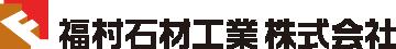 福村石材工業株式会社 鹿児島の総合建築石材業